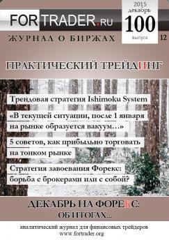 Форекс журнал